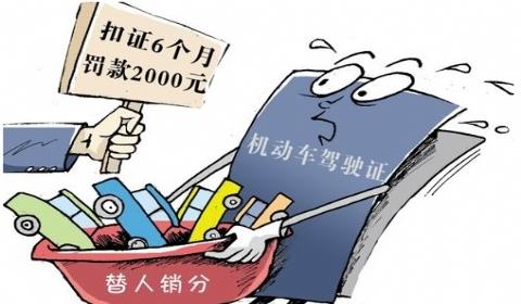 广东交警严厉打击买卖记分违法行为  取缔一批违法中介与网站